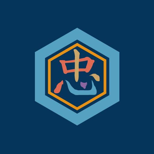 亀甲に忠[藍]